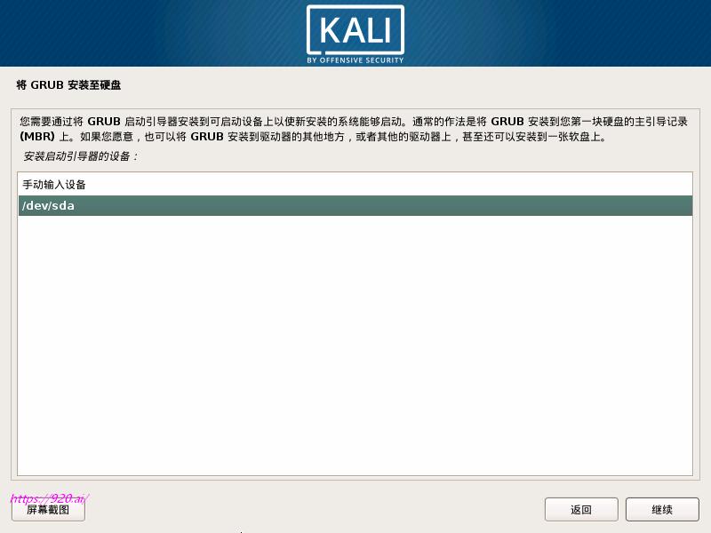 VMware-Kali-dev-sda