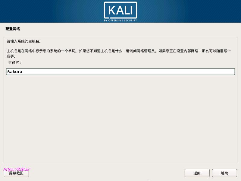 VMware-Kali-network-name